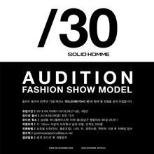 솔리드옴므, 30주년 기념 컬렉션 모델 공개 오디션