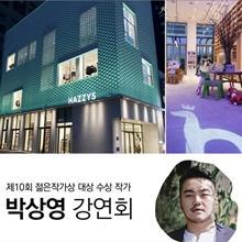 LF 헤지스, 제10회 젊은작가상의 '박상영' 작가 강연회