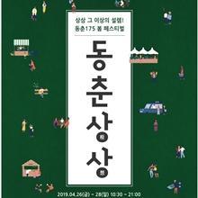 세정 동춘175, 오감 만족 봄의 향연 '동춘상상' 봄 페스티벌 개최